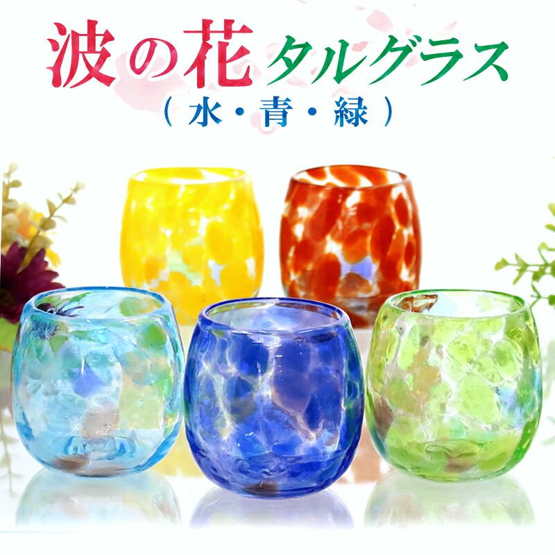 波の花タルグラス/水・青・緑
