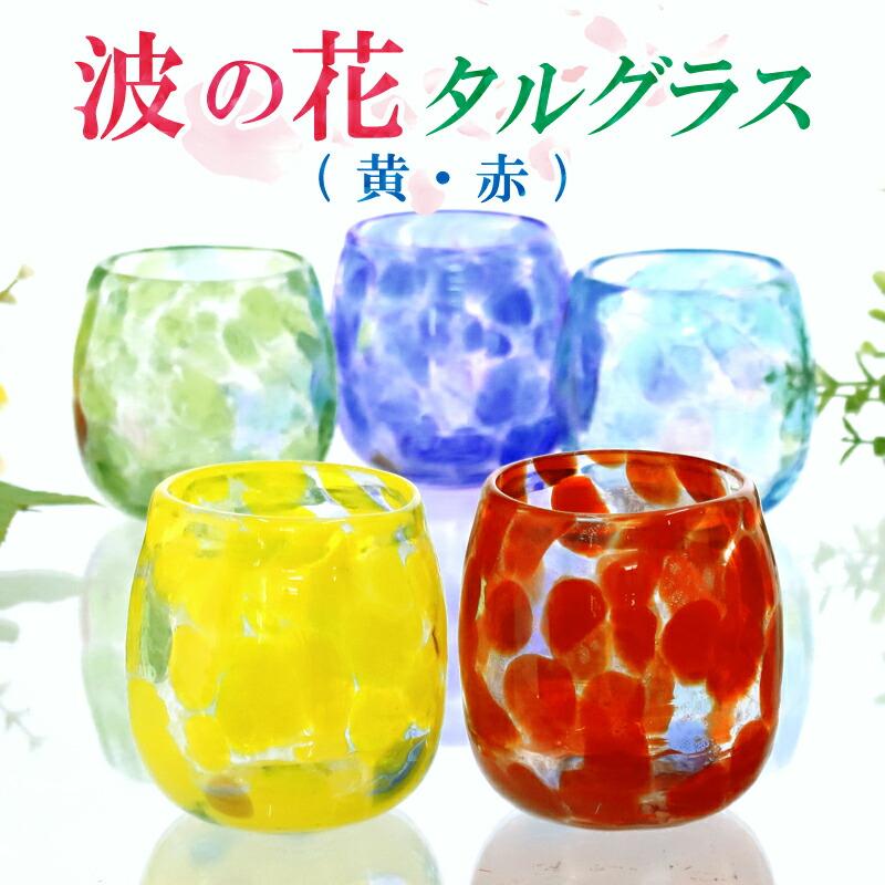 波の花タルグラス/黄・赤