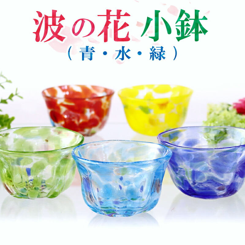 波の花小鉢/緑・水・青