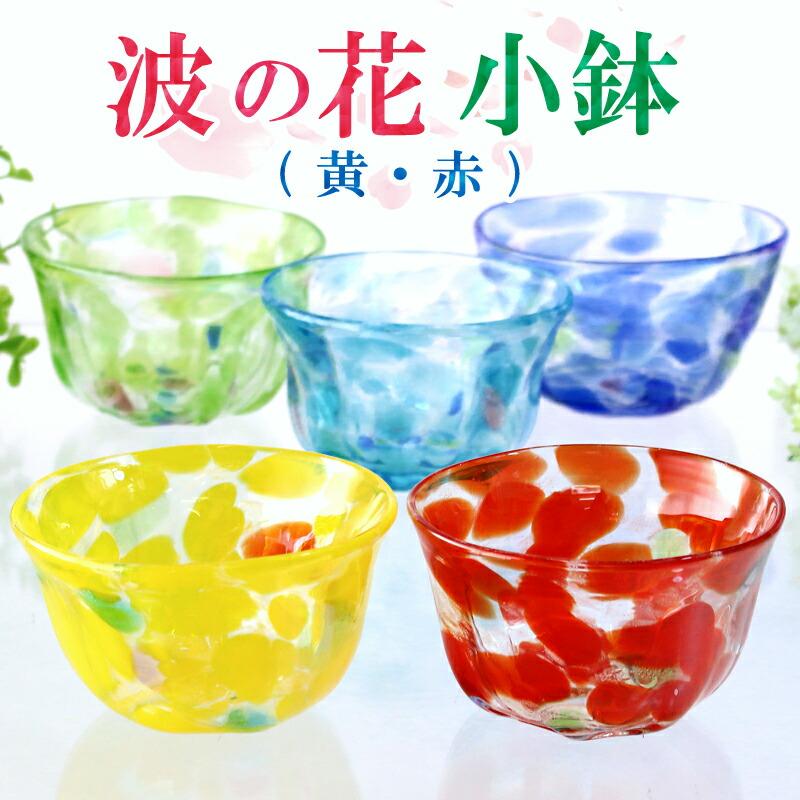 波の花小鉢/黄・赤