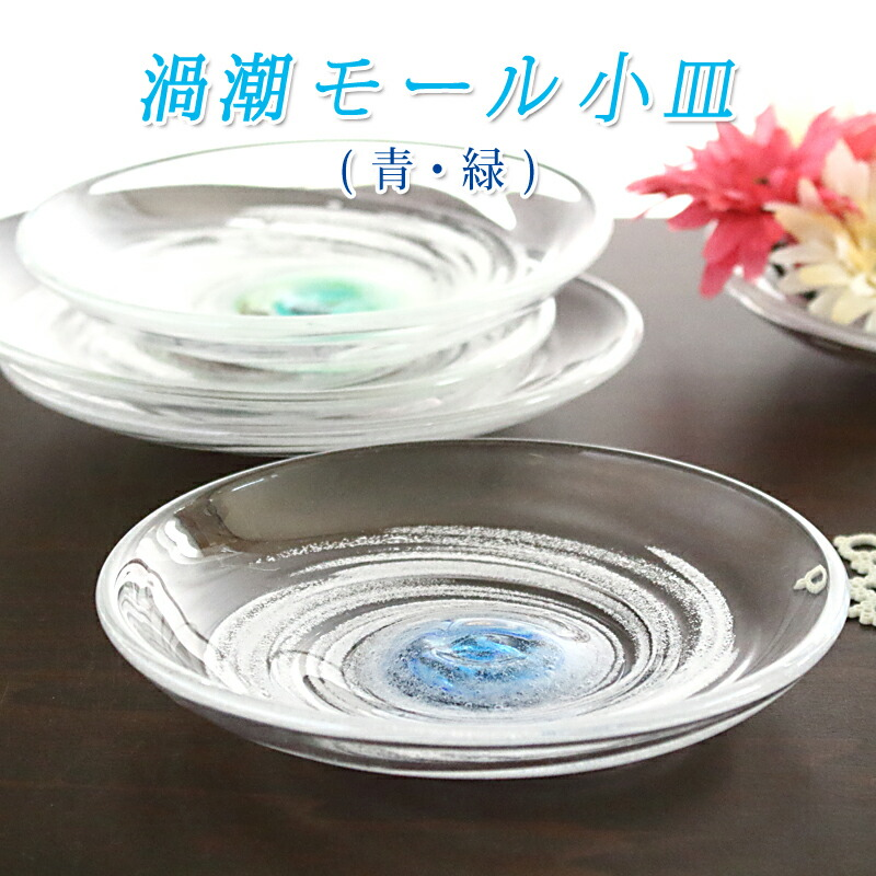 渦潮モール小皿(青・緑)