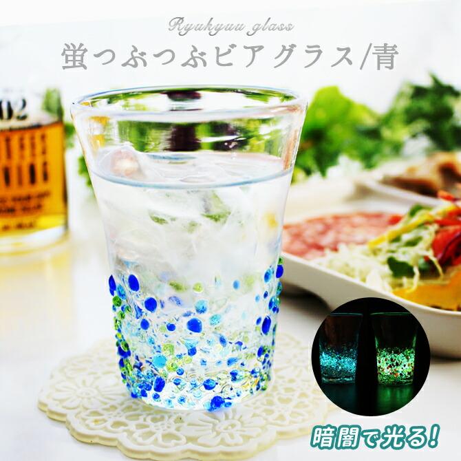 琉球ガラス おすすめ♪贈り物に最適!