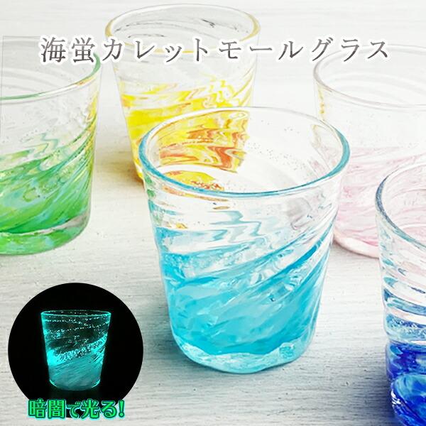海蛍カレットモールグラス