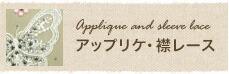 アップリケ・袖レース