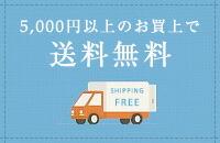 5,000円以上のお買上で送料無料