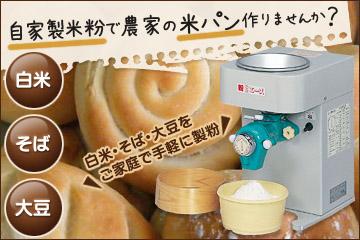 自家製米粉で農家の米パン
