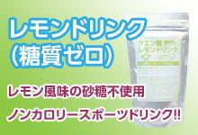 レモンドリンク(糖質ゼロ)