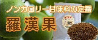 ノンカロリー甘味料の定番 羅漢果