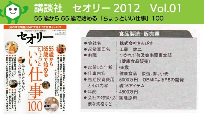 セオリー2012 Vol.01
