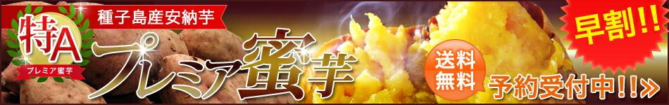 """=""""プレミア蜜芋予約受付開始"""""""