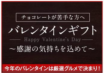 バレンタイン特設