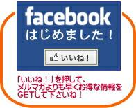 くいしんぼうグルメ便facebook始めました