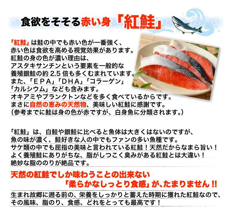 食欲をそそる赤い身「紅鮭」