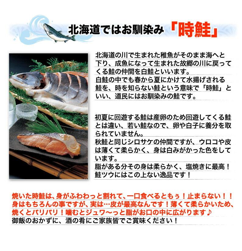 北海道ではお馴染み「時鮭」
