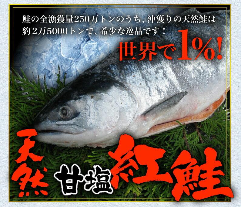 世界で1%!天然甘塩紅鮭