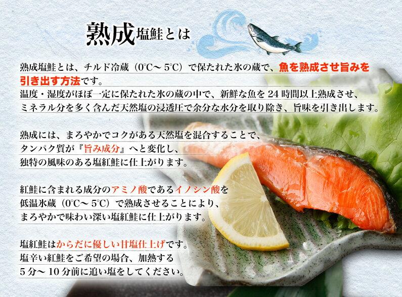 熟成塩鮭とは