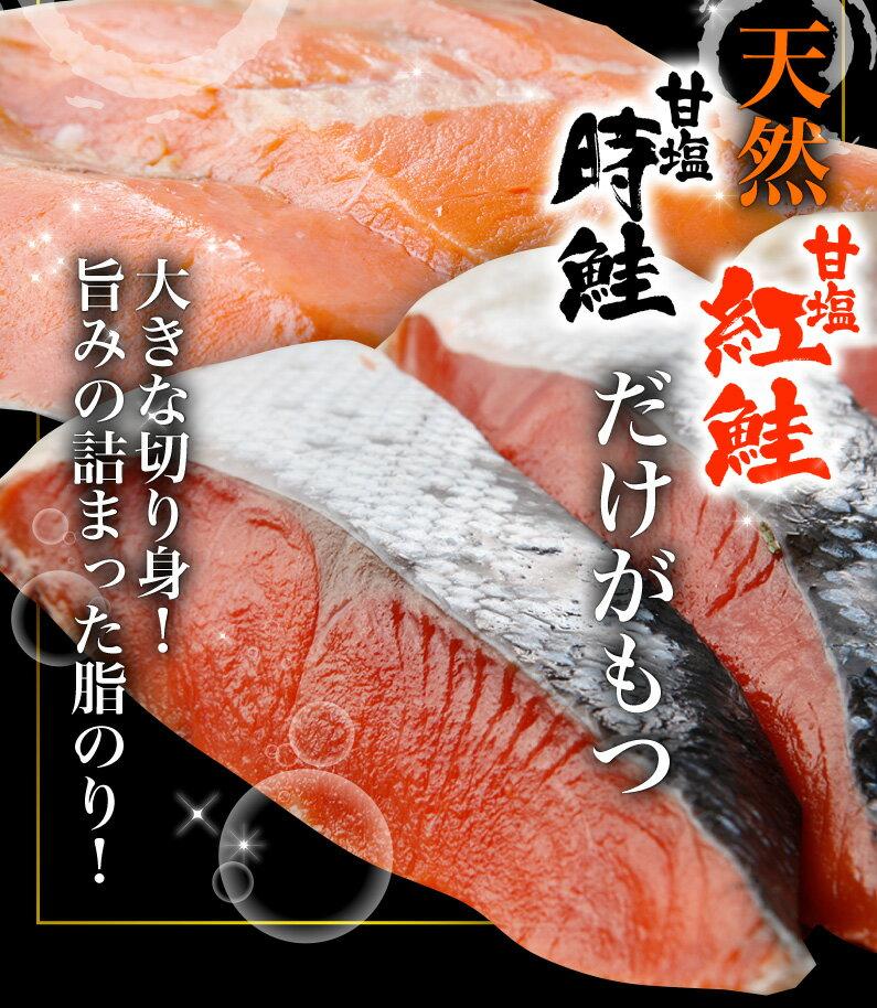 天然 甘塩時鮭と甘塩紅鮭だけがもつ旨みの詰まった脂のり!