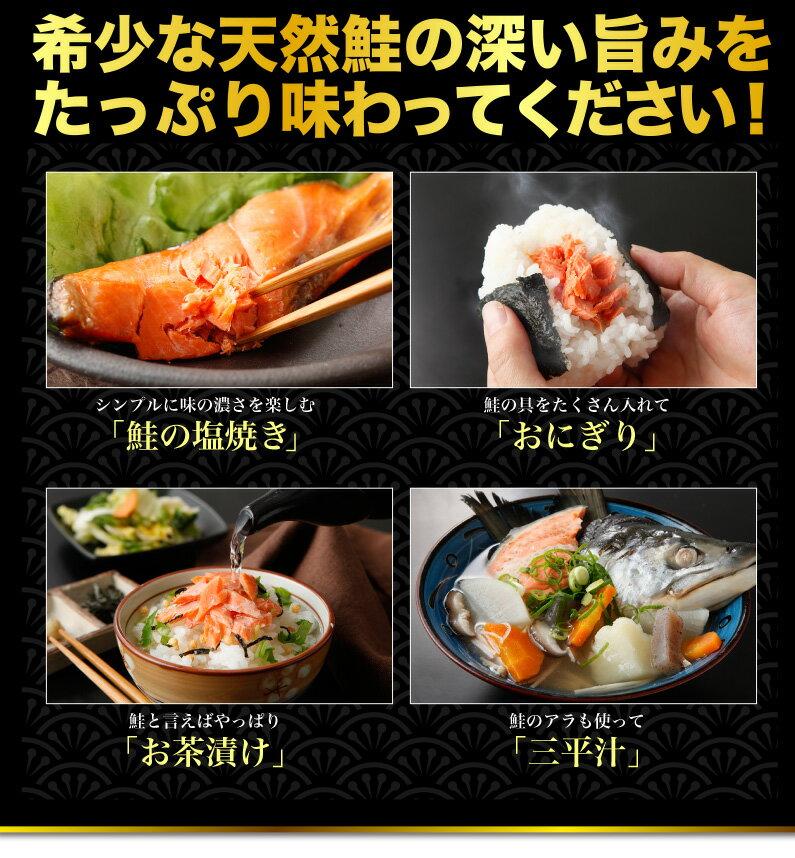 希少な天然鮭の深い旨味をたっぷり味わってください!