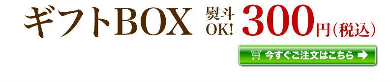 ギフトBOX 熨斗OK! 今すぐご注文はこちら
