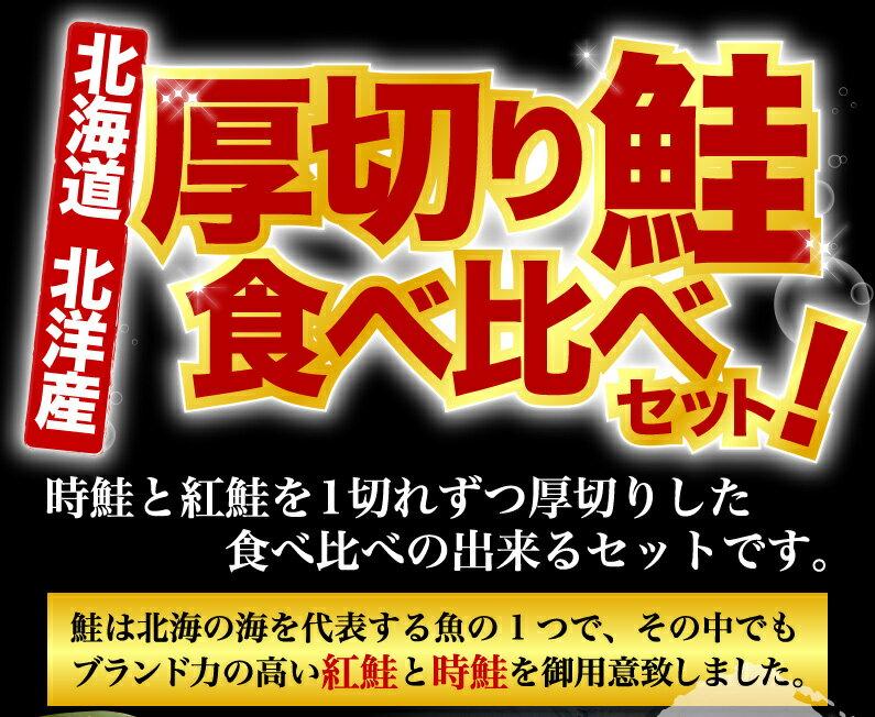 北海道 北洋産 厚切り鮭食べ比べセット!