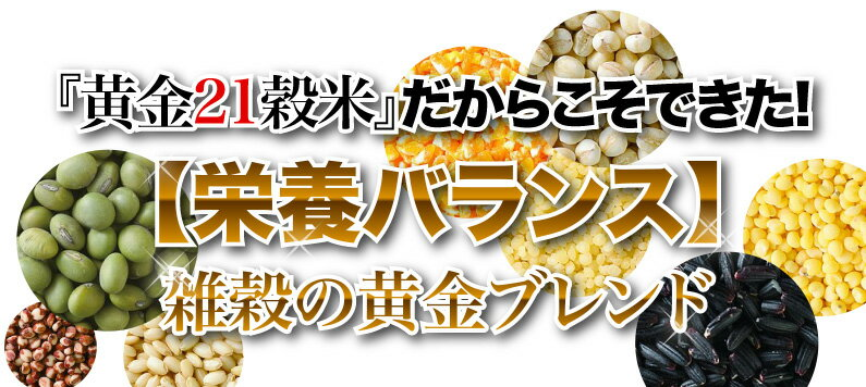『黄金21穀米』だからこそできた!【栄養バランス】雑穀の黄金ブレンド