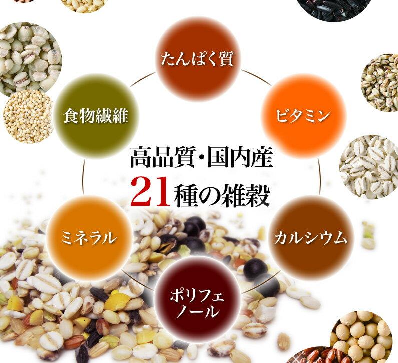 高品質・国内産21種の雑穀