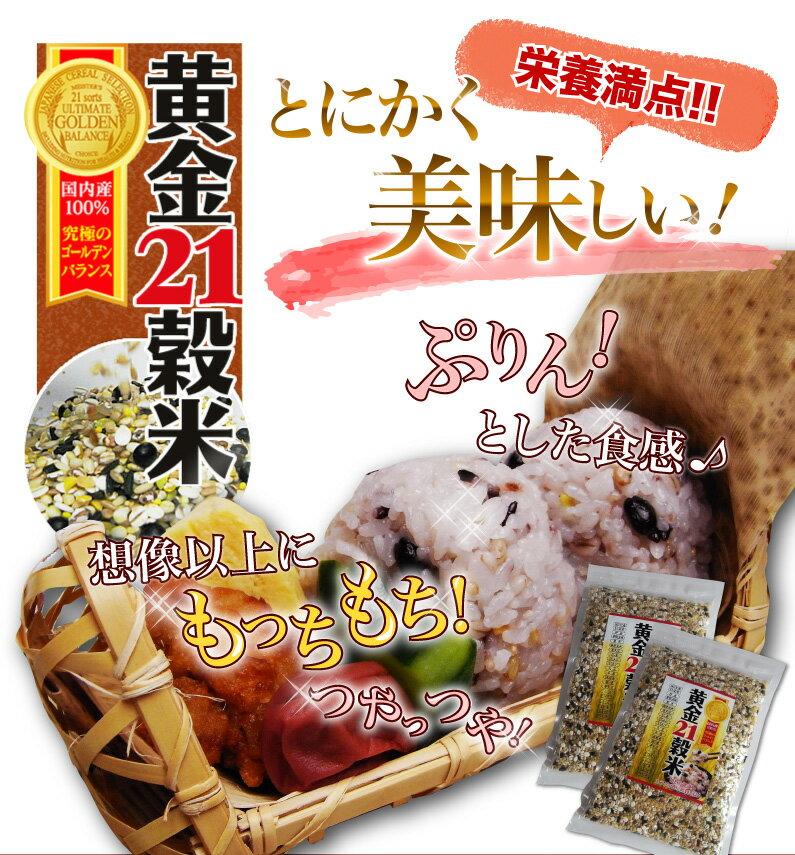 栄養満点!!とにかく美味しい!黄金21穀米 想像以上にもっちもち!