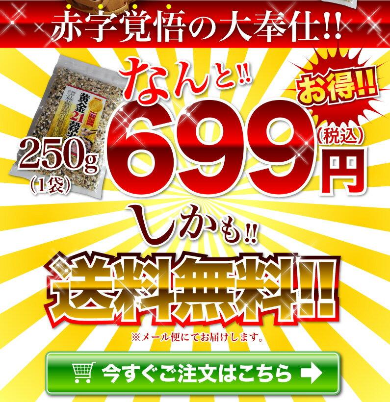 250g(1袋) 黄金21穀米 699円(税込)送料無料!!