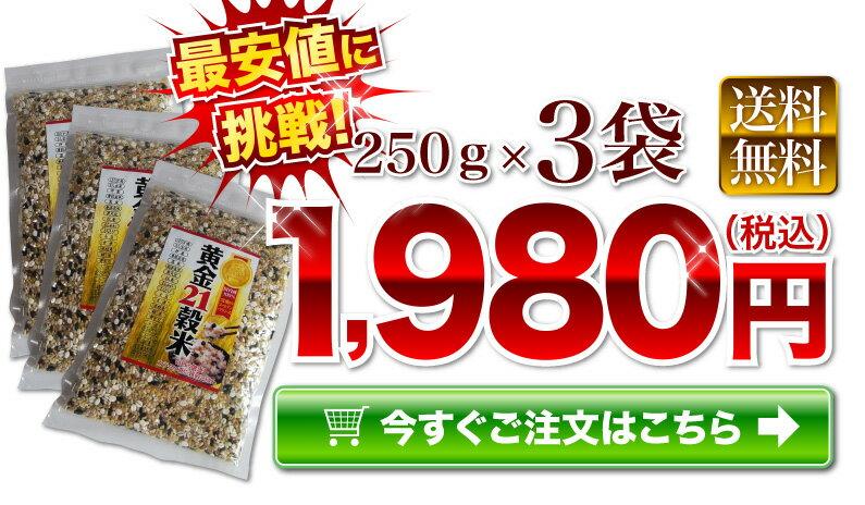 250g(3袋) 黄金21穀米 1,980円(税込)送料無料!!