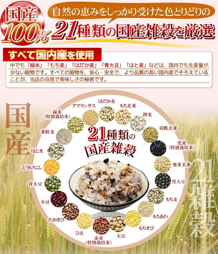 国産100%21種類の国産雑穀を厳選