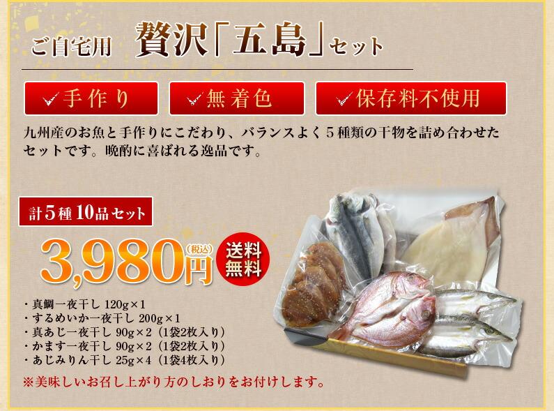 干物ギフト贅沢「五島」セット3980円