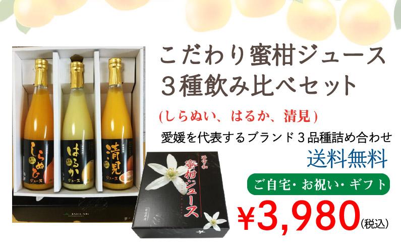 こだわり蜜柑ジュース3種飲み比べセット
