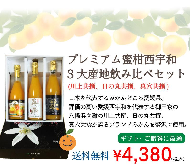 プレミアム蜜柑ジュース3大産地飲み比べセット