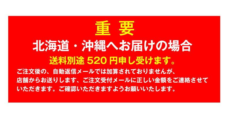 北海道・沖縄は送料別途520円