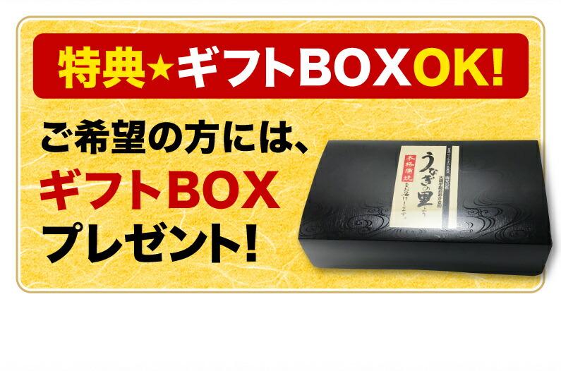 特典ギフトBOX OK!ご希望の方にプレゼント!