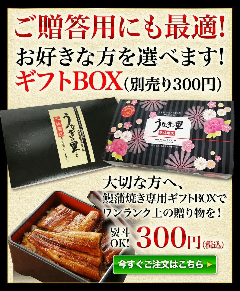 ギフトBOX(別売り300円)
