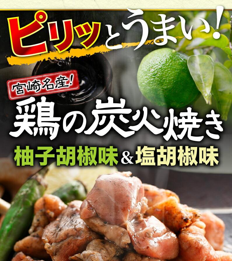 ピリッとうまい!鶏の炭火焼 柚子胡椒味&塩胡椒味