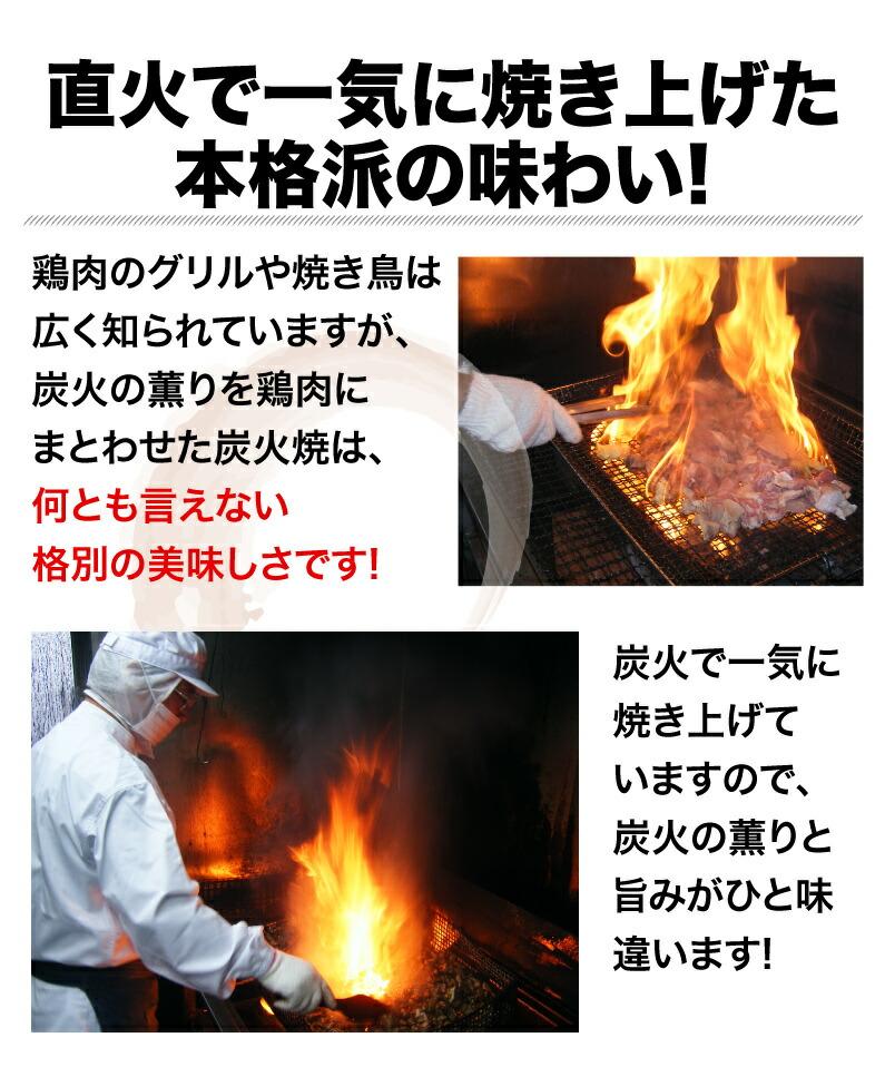 直火で一気に焼き上げた本格派の味わい!