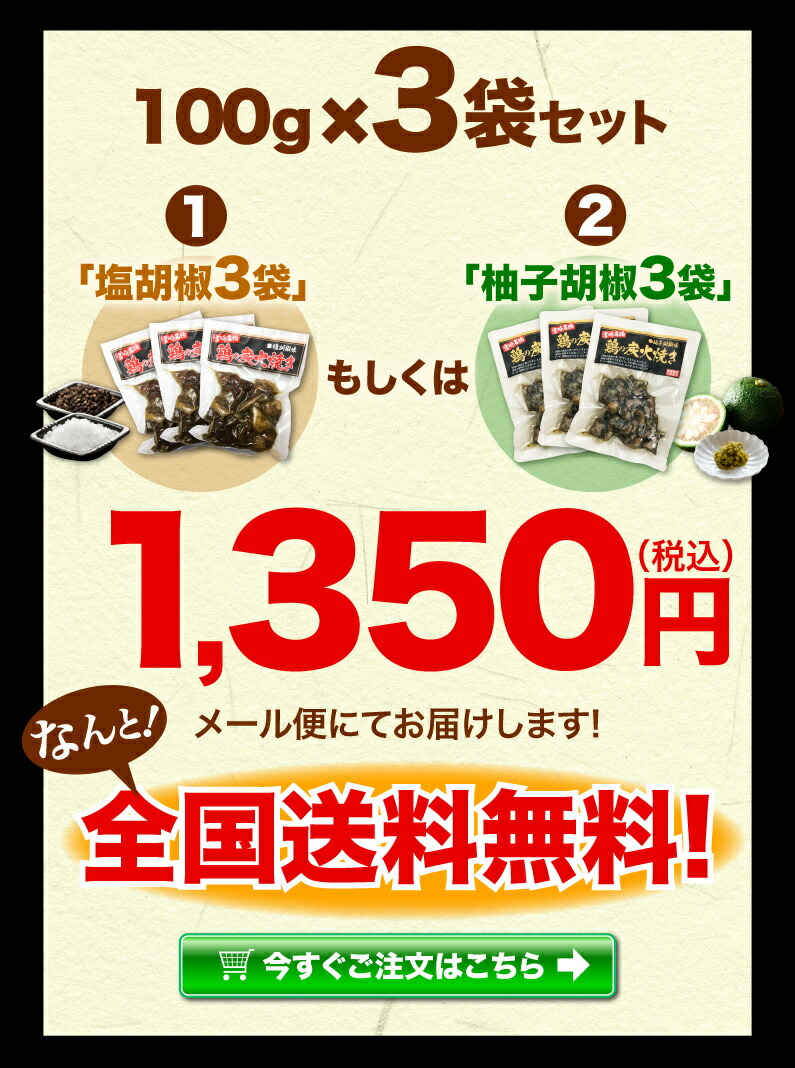100g x 3 塩胡椒3袋 もしくは 柚子胡椒3袋 送料無料! 今すぐご注文はこちら