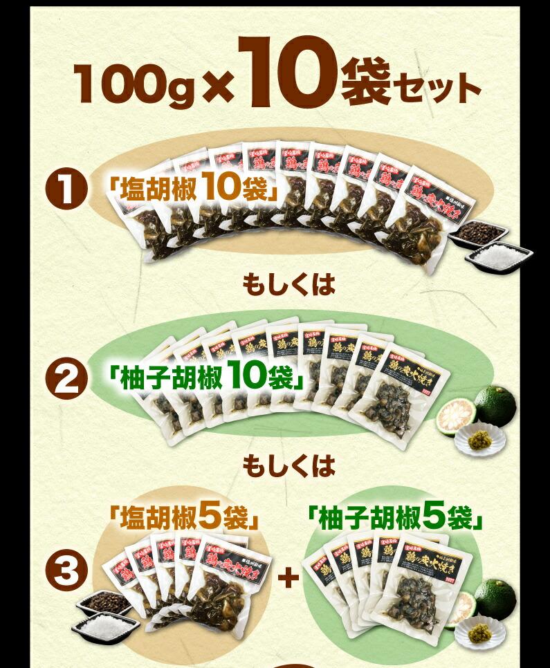 100g x 10 塩胡椒10袋 もしくは 柚子胡椒10袋 もしくは 塩胡椒5袋+柚子胡椒5袋 送料無料! 今すぐご注文はこちら