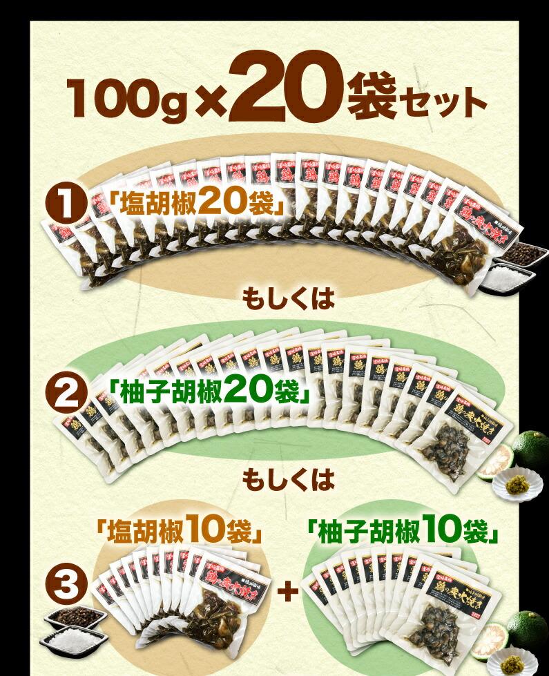 100g x 20 塩胡椒20袋 もしくは 柚子胡椒20袋 もしくは 塩胡椒10袋+柚子胡椒10袋 送料無料! 今すぐご注文はこちら
