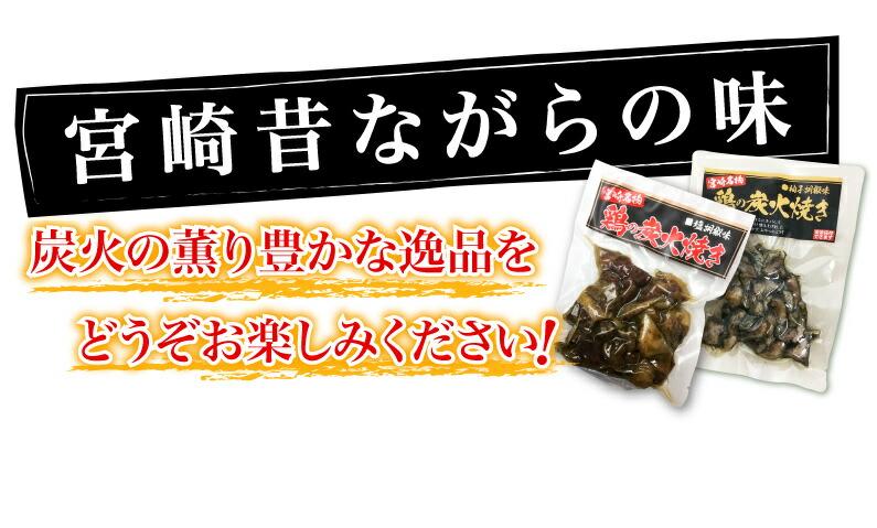 宮崎昔ながらの味 炭火の薫り豊かな逸品をどうぞお楽しみください!
