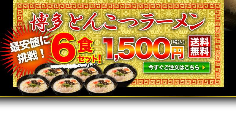 博多とんこつラーメン6食セット!送料無料 今すぐご注文はこちら