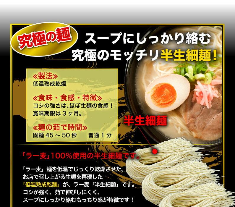スープにしっかり絡む究極のモッチリ半生細麺!