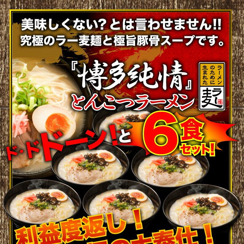 究極のラー麦麺と極旨豚骨スープです。
