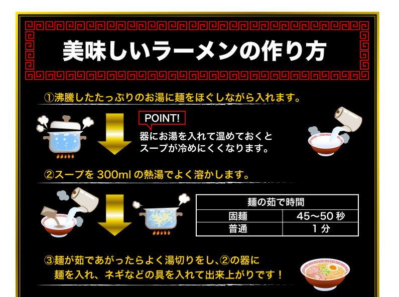 美味しいラーメンの作り方