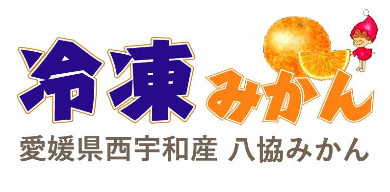 冷凍みかん 愛媛県西宇和産 八協みかん