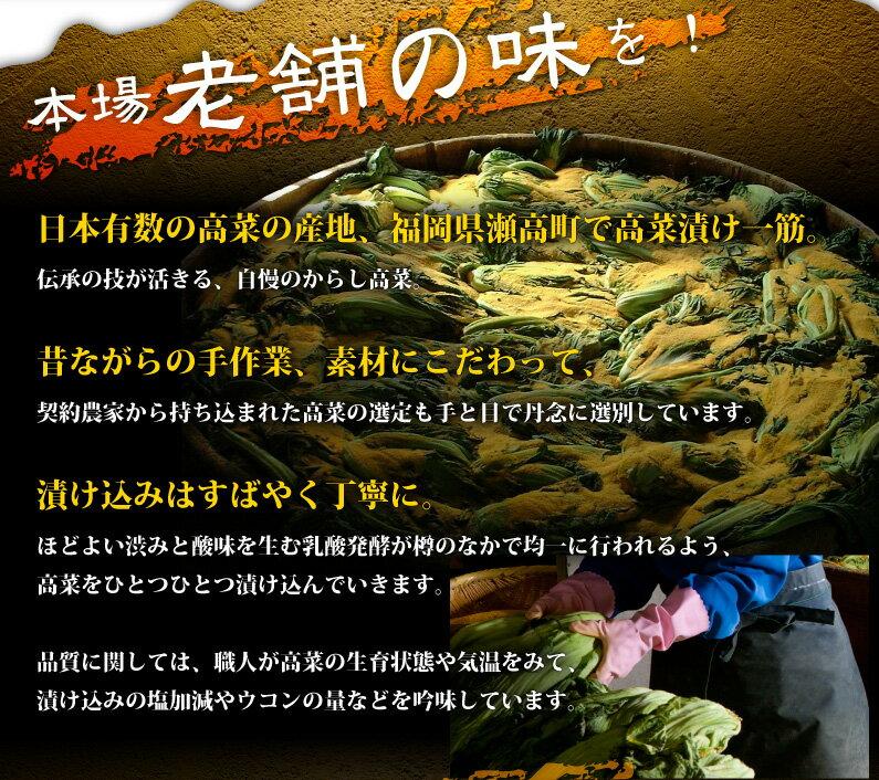 本場老舗の味!日本有数の高菜の産地、福岡県瀬高町で高菜漬け一筋!