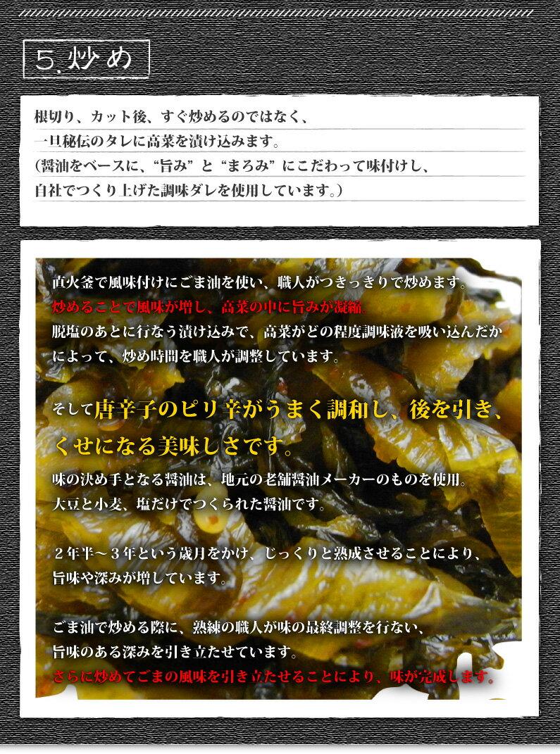 特長5:炒め。ごま油で炒めることで風味が増し、高菜の中に旨味が凝縮。