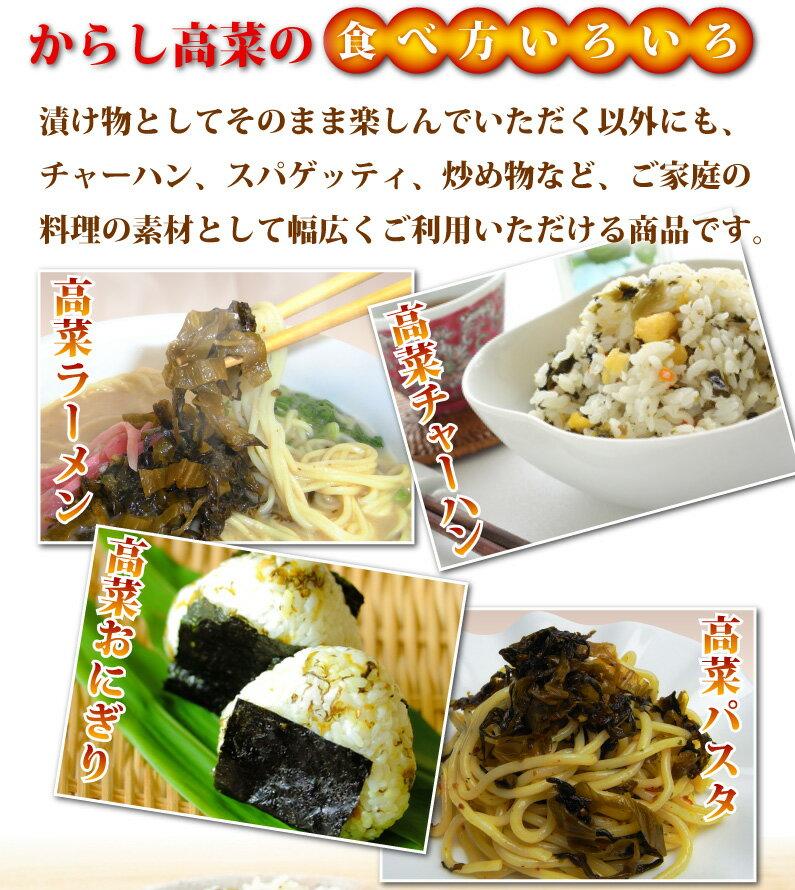 食べ方いろいろ、高菜チャーハン、高菜ラーメン、高菜おにぎり、高菜パスタ、